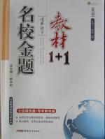 名校金题教材1加1七年级英语下册外研衔接版