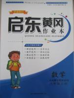 2015启东黄冈作业本八年级数学上册人教版