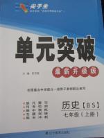2015尖子生单元突破七年级历史上册北师大版
