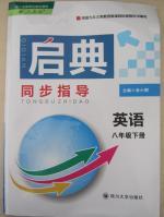 启典同步指导八年级英语下册人教版