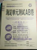 2015年海淀单元测试AB卷八年级历史上册人教版