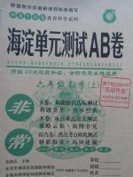 2015年海淀单元测试AB卷六年级数学上册鲁教版