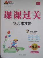 2015黄冈状元成才路课课过关五年级英语上册人教PEP版