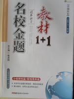 名校金题教材1加1八年级中国历史下册川教版