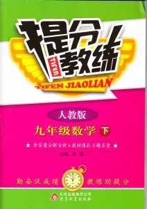 2015 提分教练九年级下数学北京教育出版社