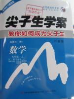 2015年尖子生学案九年级数学上册湘教版