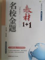 名校金题教材1加1九年级世界历史下册人教版