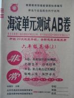 2015年海淀单元测试AB卷六年级英语上册湘少版