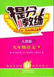 2015 提分教练九年级下语文北京教育出版社