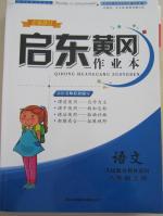 2015启东黄冈作业本八年级语文上册人教版