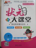 2015黄冈状元成才路状元大课堂五年级数学上册人教版