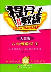 2015 提分教练八年级下数学北京教育出版社