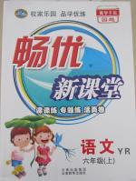 2015畅优新课堂六年级语文上册人教版
