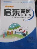 2015启东黄冈作业本五年级数学上册人教版