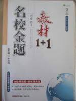 名校金题教材1加1八年级语文下册苏教版