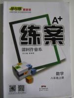 2015年A加练案课时作业本八年级数学上册人教版