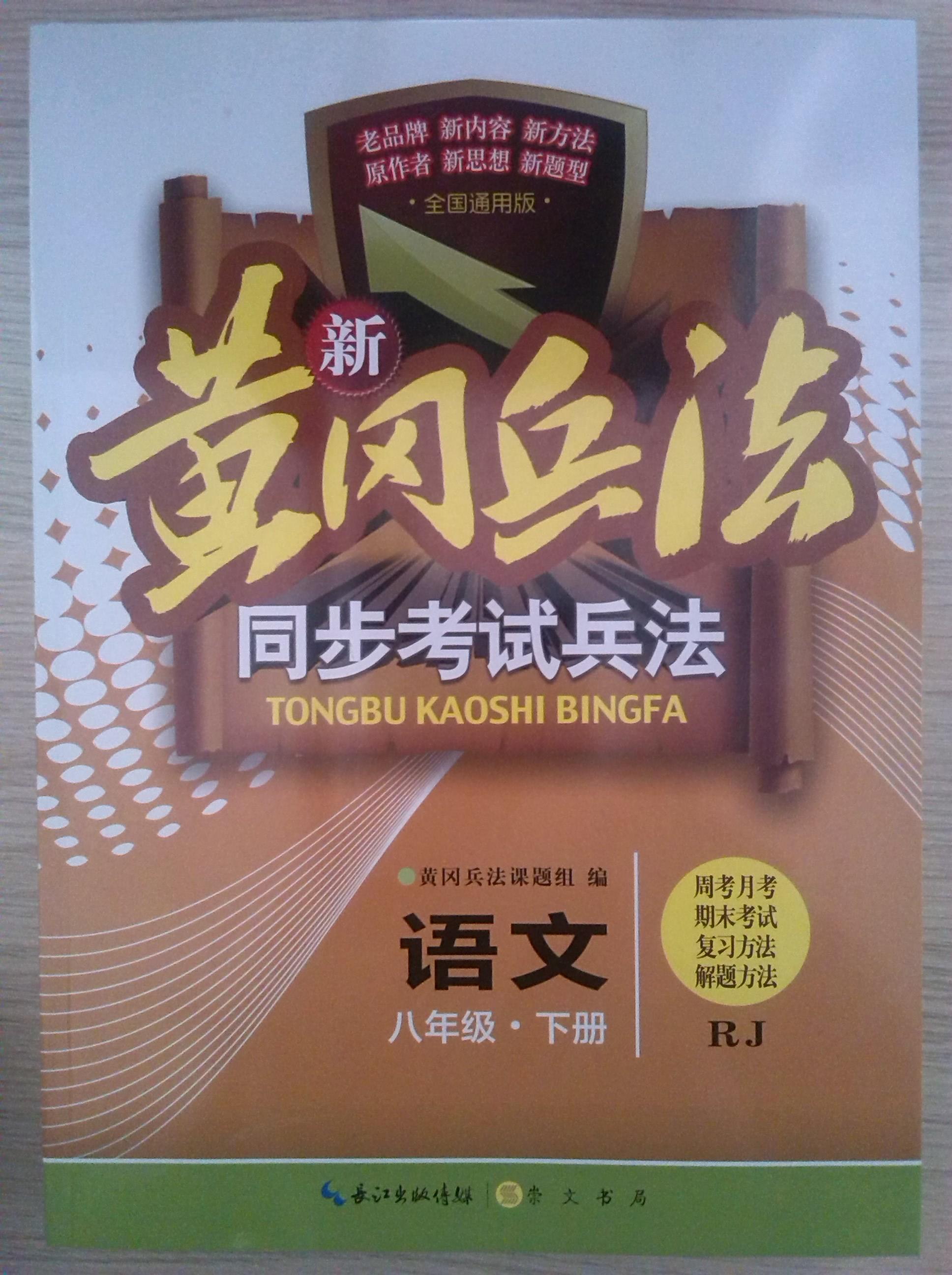 新黄冈兵法同步考试兵法八年级下语文崇文书局