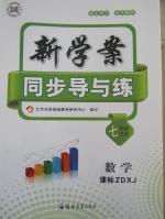 新学案同步导与练七年级数学下册湘教版