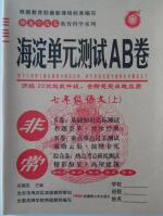 2015年海淀单元测试AB卷七年级语文上册语文版
