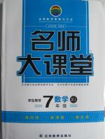 2015年名师大课堂七年级数学上册湘教版