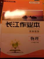 长江作业本实验报告八年级物理下册人教版
