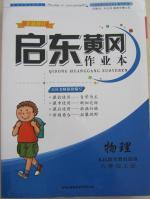 2015启东黄冈作业本八年级物理上册人教版