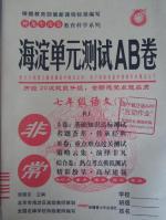 2016年海淀单元测试AB卷七年级语文下册人教版