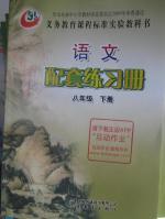 2016年配套练习册八年级语文下册鲁教版