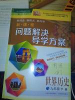2015年新课程问题解决导学方案九年级世界历史下册人教版