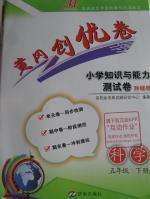 2016年黄冈创优卷五年级科学下册