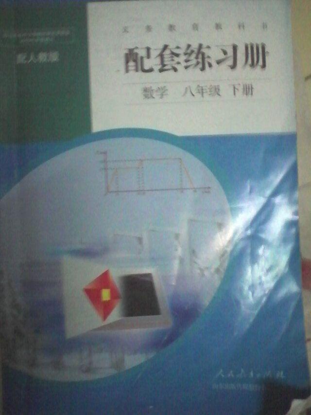 2015配套练习册八年级数学下册人教版