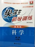 尖子生超级训练八年级科学上册第二版浙教版