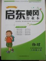 2015启东黄冈作业本八年级物理上册苏科版