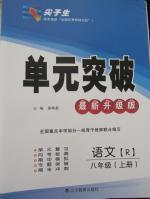 2015尖子生单元突破八年级语文上册人教版