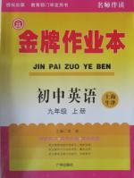 2015年金牌作业本初中英语九年级上册上海牛津版