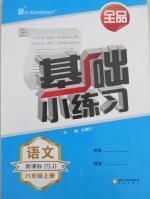 2015全品基础小练习八年级语文上册苏教版