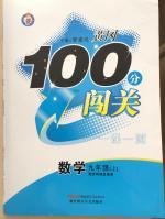 黄冈100分闯关一课一测九年级数学上册苏科版