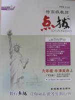 2015特高级教师点拨九年级英语上册译林版