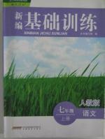 2015年新编基础训练七年级语文上册人教版