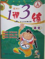 金博士1课3练单元达标测试题五年级语文下册江苏教育版