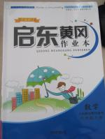 2015启东黄冈作业本六年级数学上册人教版