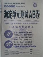 2015年海淀单元测试AB卷八年级思想品德上册人教版