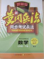 新黄冈兵法同步考试兵法七年级数学下册人教版