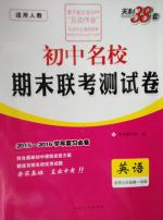 人教版九年�上�杂⒄Z天利38套初中名校期末�考�y�卷答案
