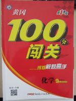 2015黄冈100分闯关九年级化学上册人教版
