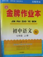 2015年金牌作业本初中语文七年级上册人教版