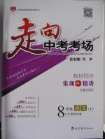 2015年走向中考考场八年级语文上册北师大版