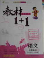 语文版七年级上册语文教材1加1答案