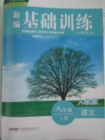 2015年新编基础训练八年级语文上册人教版