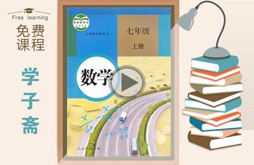 人教版七年级上册数学教学视频
